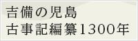 吉備の児島 古事記編纂1300年