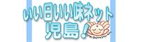 いい日いい味ネット児島!~岡山県倉敷市児島発~(児島おかみさん会運営オフィシャルウェブサイト)