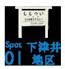 スポット01 下津井地区