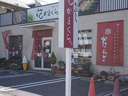 花かまくら 児島店