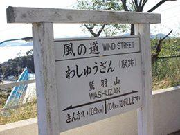 風の道(鷲羽山)公衆トイレ