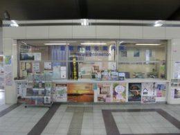 児島駅観光案内所