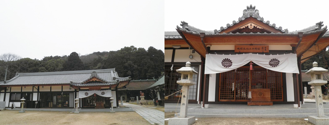 日本第一 熊野神社