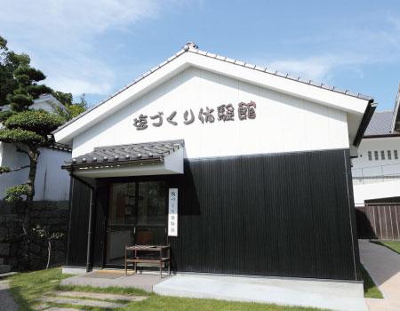 野崎家塩業歴史館・塩づくり体験館
