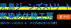 児島ジーンズストリート藍染体験工房(要予約)