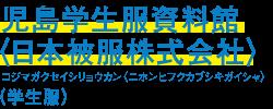 児島学生服資料館<日本被服株式会社>(学生服)