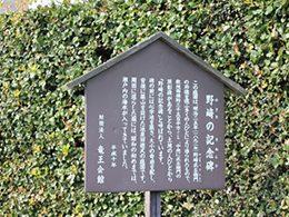野﨑武左衛門の記念碑