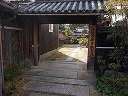 三冠酒造(酒造ギャラリー角打ち兼直売所)