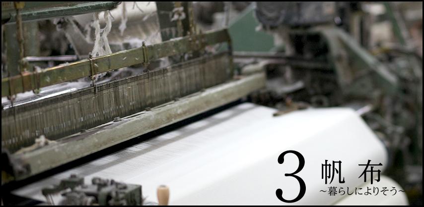 1章:「用の美」の宿るものづくり、倉敷帆布
