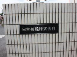 日本被服(株)直販店