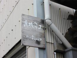 高城染工「RIVER」