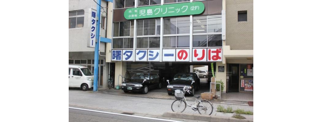 曙タクシー