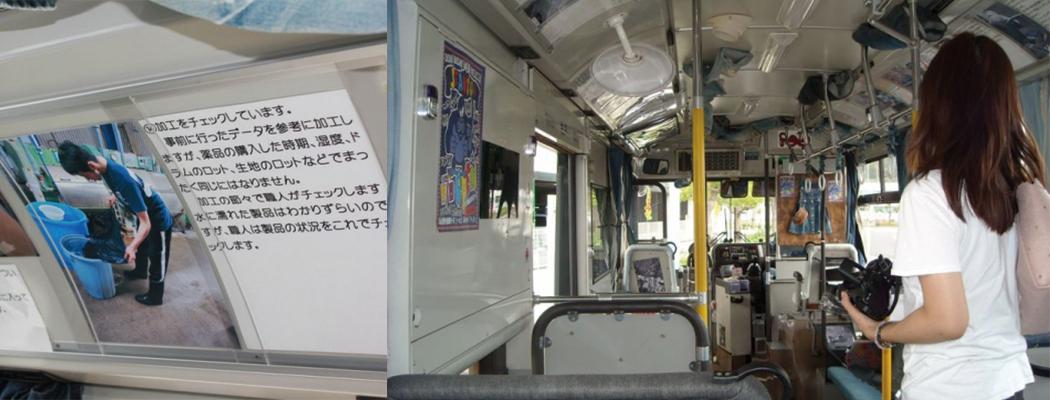 ジーンズバス