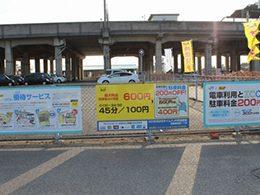 児島駅前駐車場