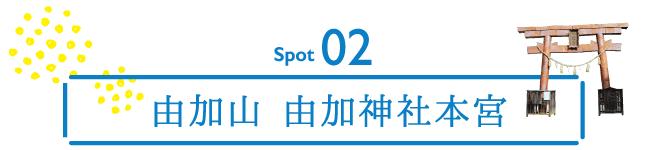 スポット02 由加山由加神社本宮