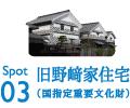 スポット03 旧野﨑家住宅(国指定重要文化財)