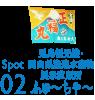 スポット02 ふゅ~ちゃ~