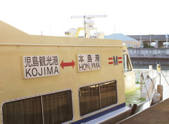 児島観光港から与島の手前までぐるりと周遊。瀬戸大橋の真下からの眺めは迫力満点です。