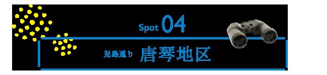 スポット04 唐琴地区