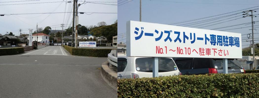 児島ジーンズストリート専用駐車場