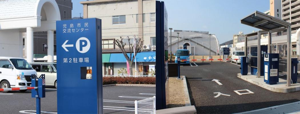市営第二駐車場