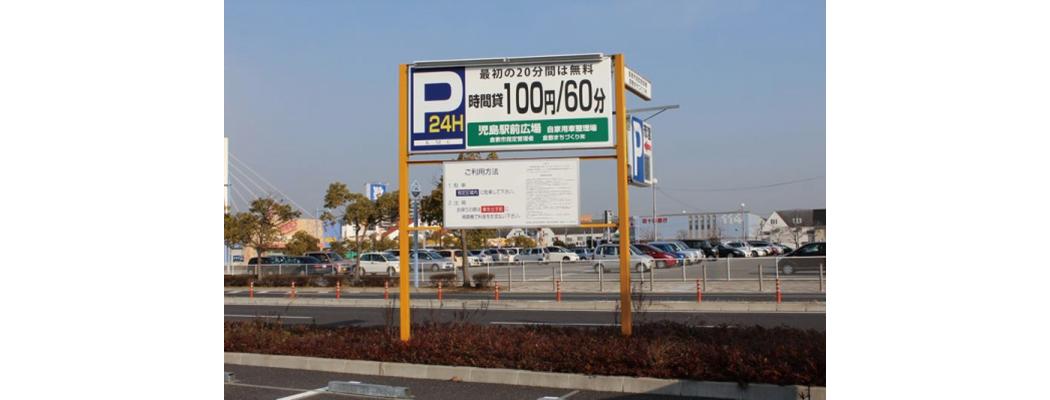 市営駅前駐車場