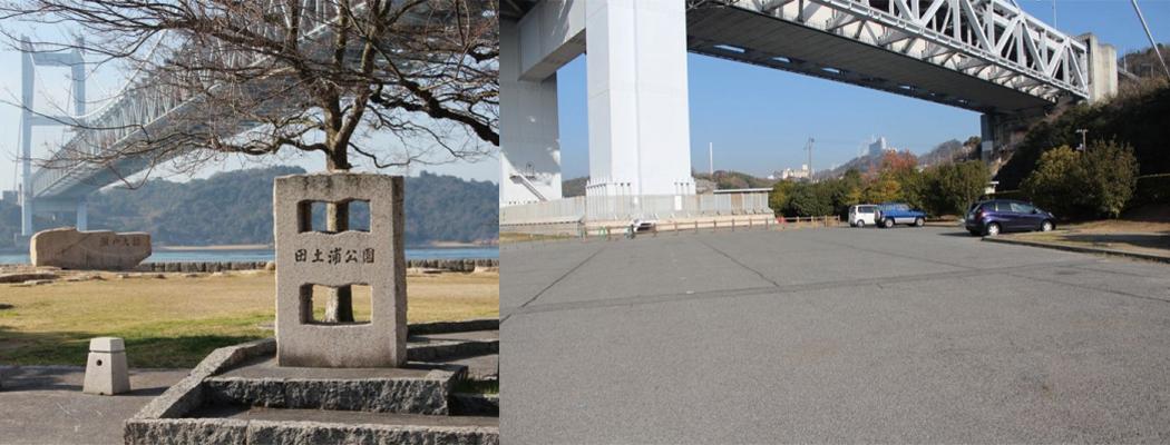 田土浦公園