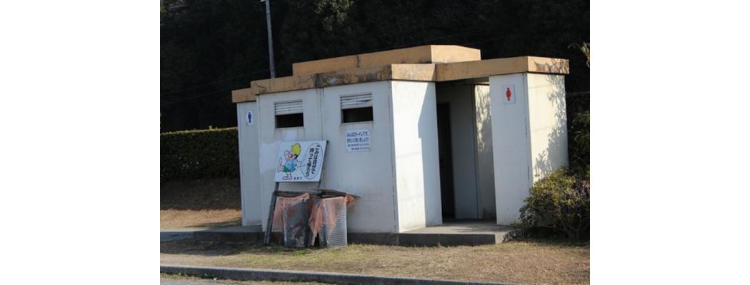 田土浦公園トイレ