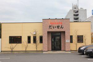 韓国家庭料理の店『だいせん』