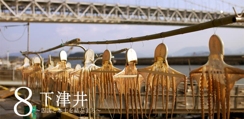 1章:児島下津井、瀬戸大橋のかかるまち