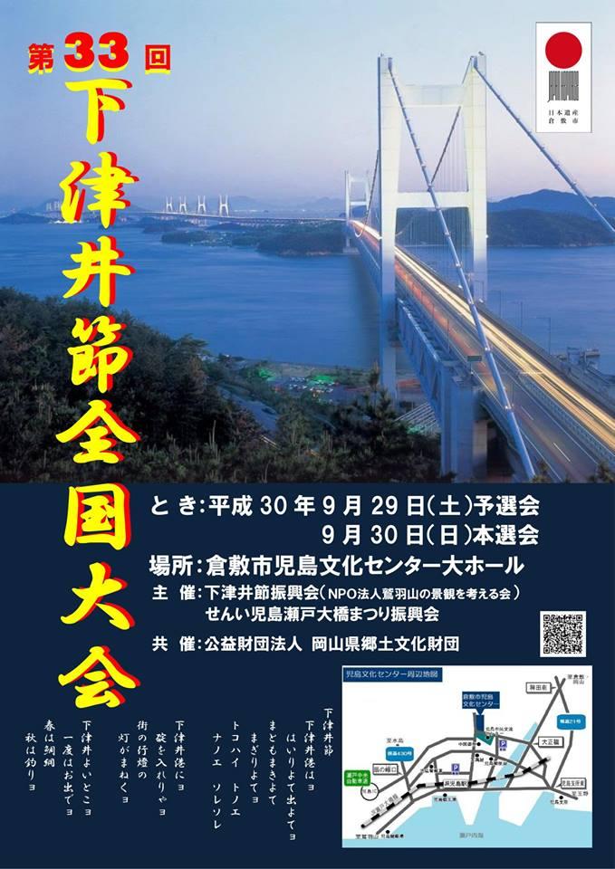 第33回下津井節全国大会 PRポスター