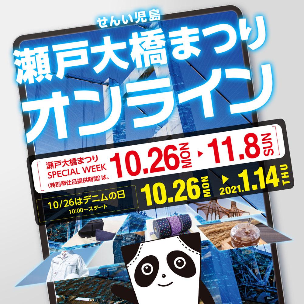 岡山県の地場産業である、児島地区のアパレル製品が自宅で購入できます!