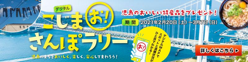 児島のまちをおいしく、楽しく、安心してまわろう!「デジタル」 こじまお!さんぽラリー開催!!