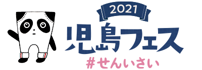 2021児島フェス #せんいさい